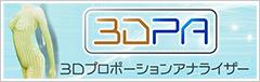 """""""3Dプロポーションアナライザー"""""""