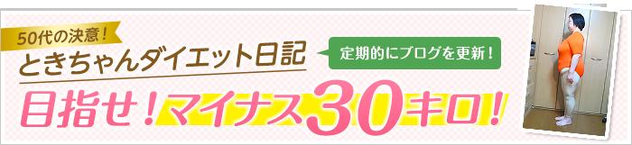 目指せ30キロ!50代ときちゃんダイエット日記