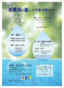 水素水講習会4-24