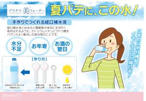 プラチナ美ウォーター/経口補水液.indd